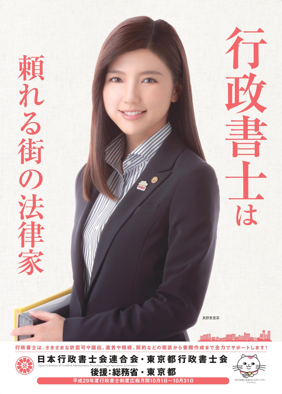 平成29年度行政書士制度PRポスターのイメージ