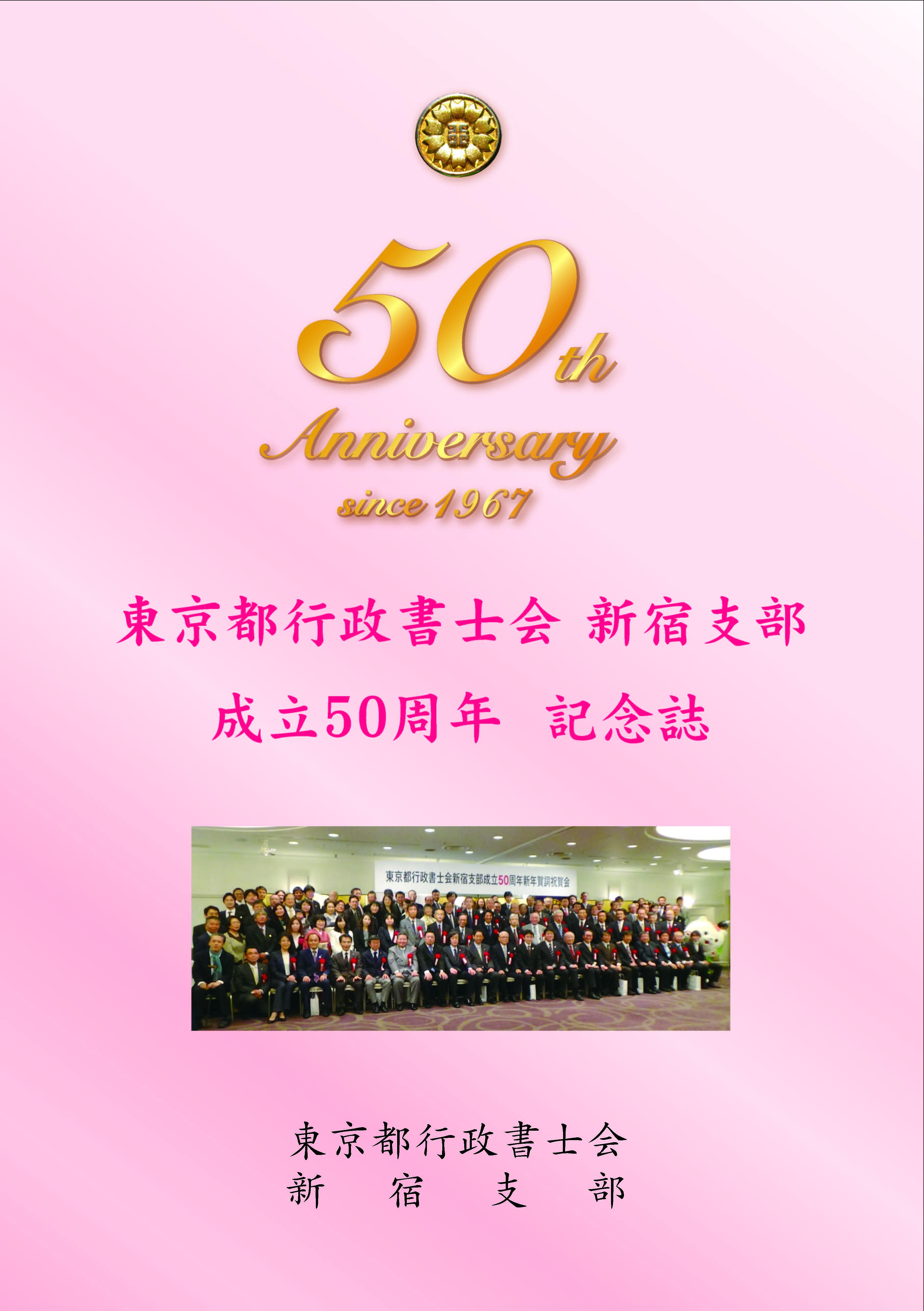「新宿支部成立50周年 記念誌」発行のイメージ