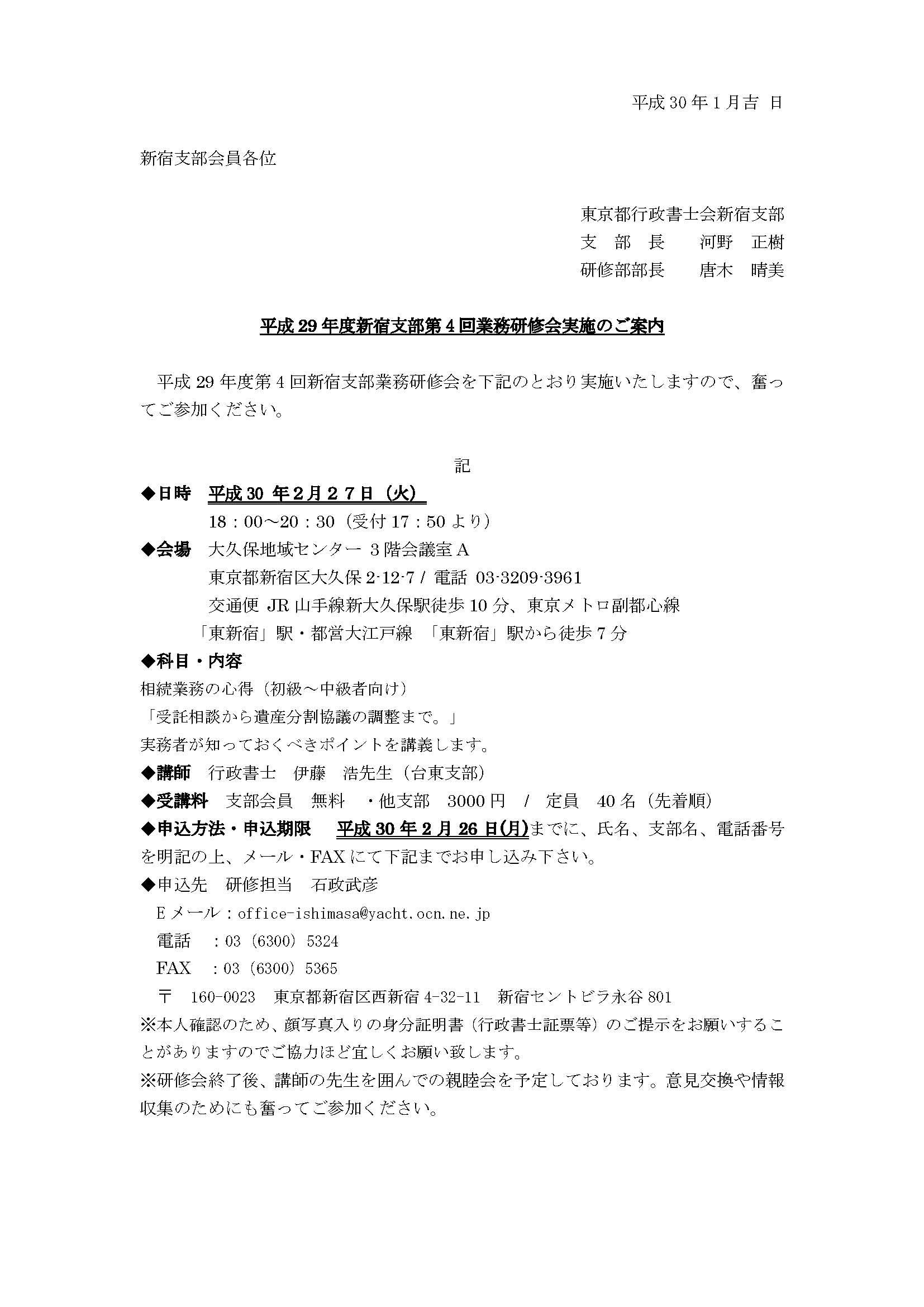 平成29年度新宿支部第4回業務研修会実施のご案内のイメージ